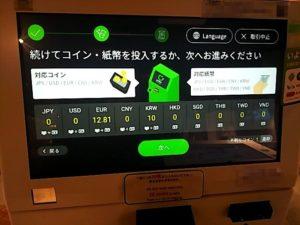 ポケットチェンジ画面2
